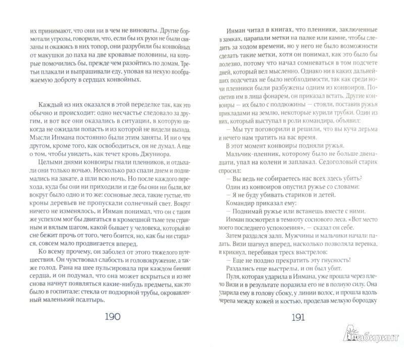 Иллюстрация 1 из 8 для Холодная гора - Чарльз Фрейзер | Лабиринт - книги. Источник: Лабиринт