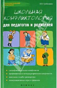 Школьная конфликтология для педагогов и родителей