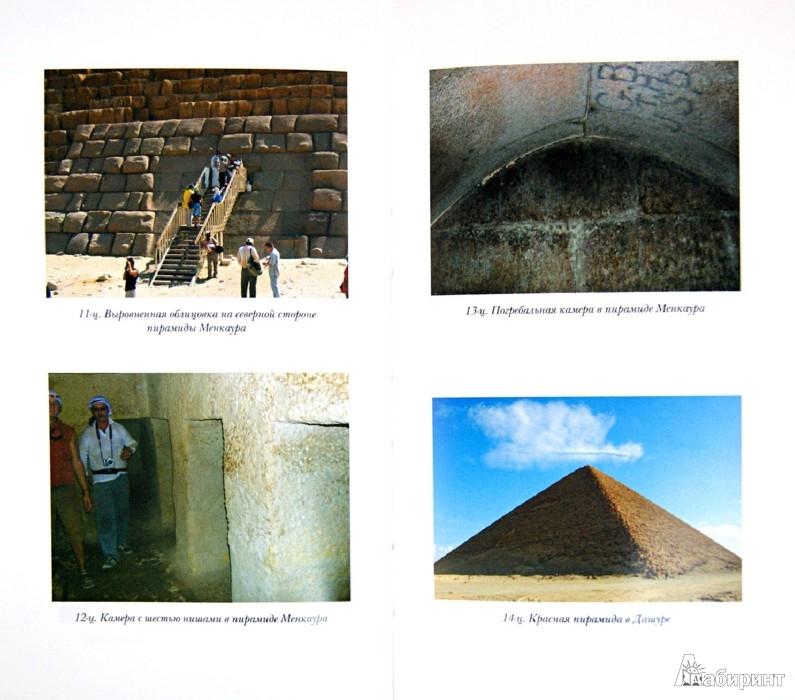 Иллюстрация 1 из 9 для Пирамиды. Загадки строительства и назначения - Андрей Скляров | Лабиринт - книги. Источник: Лабиринт