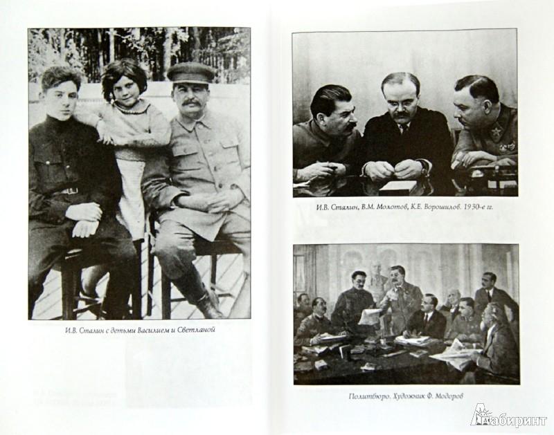 Иллюстрация 1 из 16 для Второе убийство Сталина - Елена Прудникова | Лабиринт - книги. Источник: Лабиринт