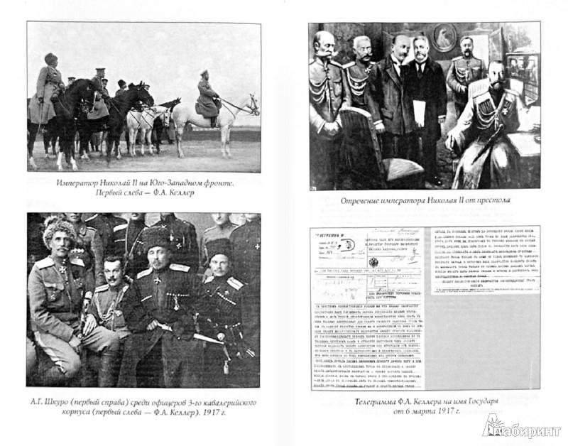 Иллюстрация 1 из 8 для Записки Белого партизана - Андрей Шкуро | Лабиринт - книги. Источник: Лабиринт