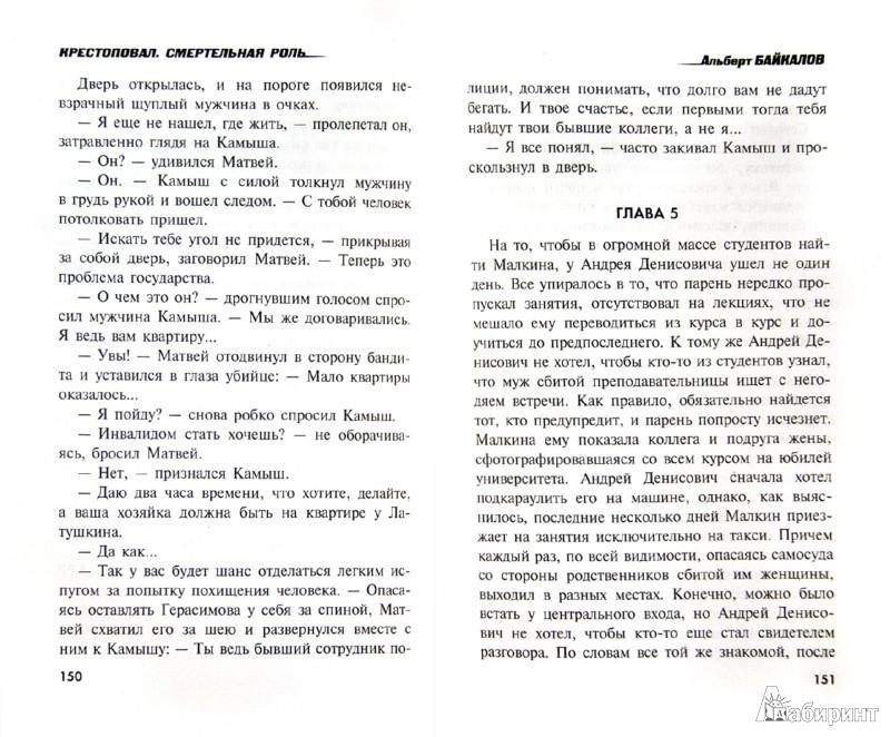 Иллюстрация 1 из 7 для Крестоповал. Смертельная роль - Альберт Байкалов   Лабиринт - книги. Источник: Лабиринт