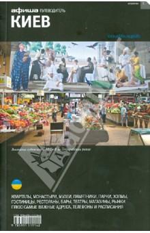 КиевПутеводители<br>Путеводитель расскажет о самом важном и интересном, что происходило в городах с момента их основания до сегодняшнего дня, и дают ответы на все вопросы о поездке.<br>2-е издание.<br>