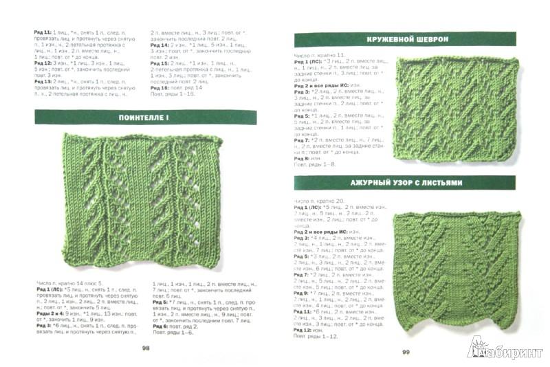 Иллюстрация 1 из 16 для Вязаные узоры. 265 узоров от простых до самых сложных | Лабиринт - книги. Источник: Лабиринт