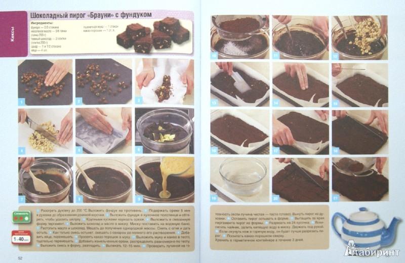 Иллюстрация 1 из 17 для Торты, кексы, рулеты и кое-что еще - Дарина Дарина | Лабиринт - книги. Источник: Лабиринт
