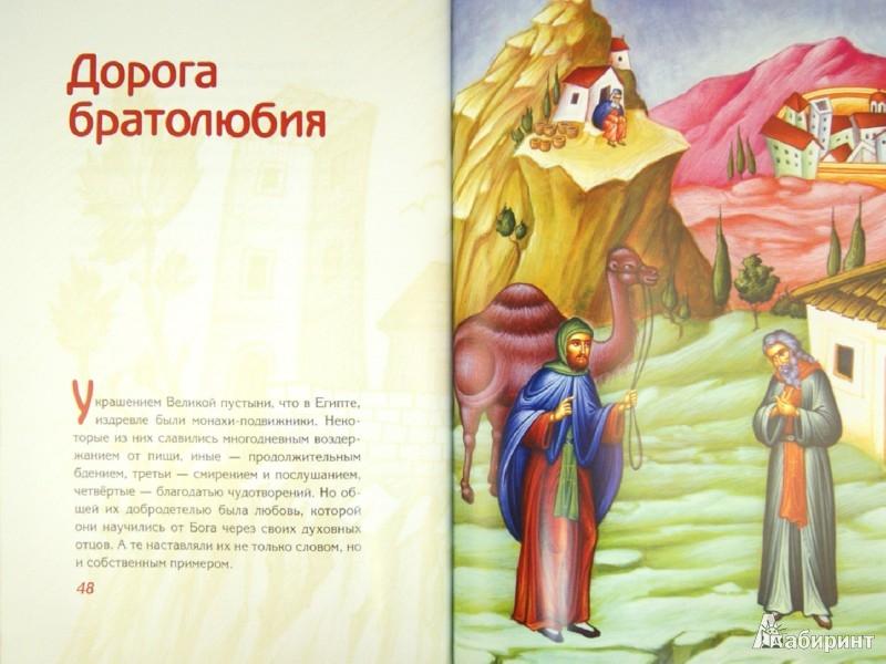 Иллюстрация 1 из 14 для Патерик для детей. Книга 2 | Лабиринт - книги. Источник: Лабиринт