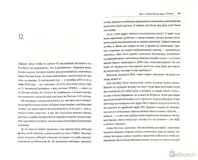 Иллюстрация 1 из 12 для Ритейл от первого лица. Как я строил бизнес Apple в России - Евгений Бутман | Лабиринт - книги. Источник: Лабиринт