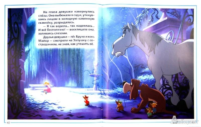 Иллюстрация 1 из 8 для Золушка. Золотая классика Disney | Лабиринт - книги. Источник: Лабиринт
