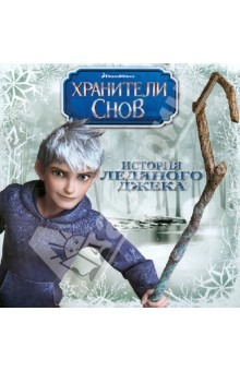 История Ледяного Джека. Хранители снов. Книжка-квадрат