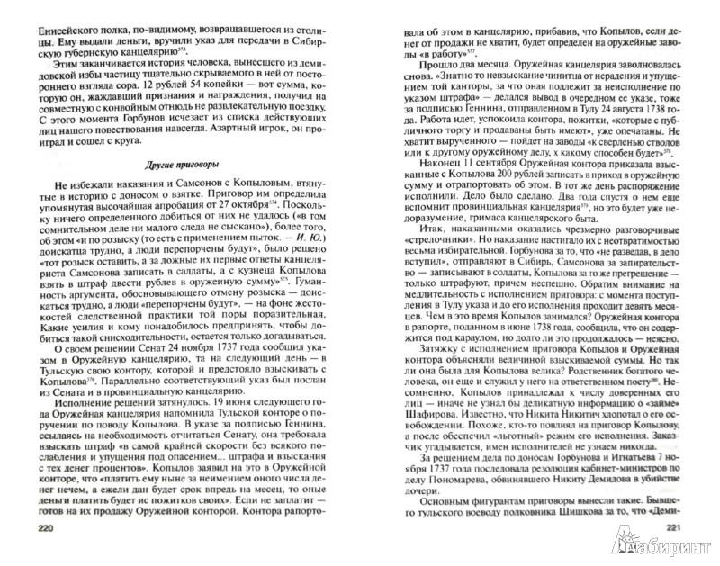 Иллюстрация 1 из 12 для Демидовы. Столетие побед - Игорь Юркин | Лабиринт - книги. Источник: Лабиринт