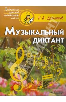 Долматов Николай Александрович Музыкальный диктант: учебно-методическое пособие