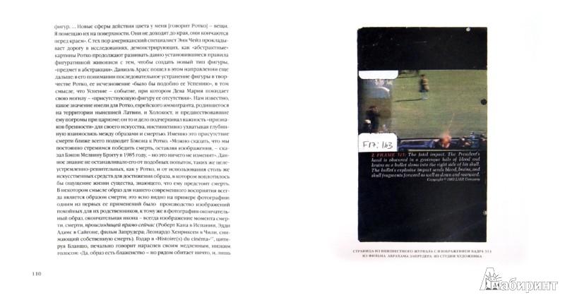 Иллюстрация 1 из 12 для Триптих. Три этюда о Фрэнсисе Бэконе - Джонатан Литтелл | Лабиринт - книги. Источник: Лабиринт
