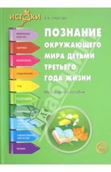 Павлова Любовь Николаевна Познание окружающего мира детьми третьего года жизни. Методическое пособие