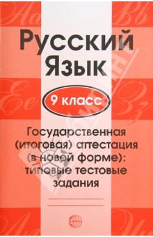Русский язык. 9 класс. Государственная (итоговая) аттестация. Типовые тестовые задания