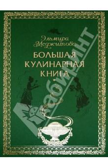 Меджитова Эльмира Джеватовна Большая кулинарная книга