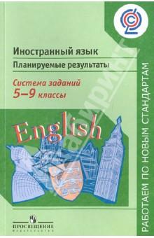 Иностранный язык. Планируемые результаты. Система заданий. 5-9 классы. ФГОС
