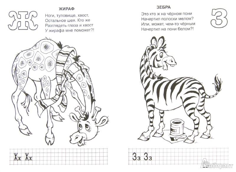 Иллюстрация 1 из 5 для От аиста до ящерицы (азбука) - Елена Михайленко | Лабиринт - книги. Источник: Лабиринт