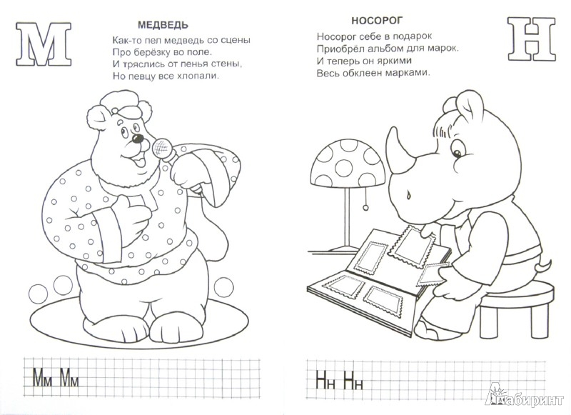 Иллюстрация 1 из 7 для Дружные буквы азбуки - Ю. Парфенов   Лабиринт - книги. Источник: Лабиринт
