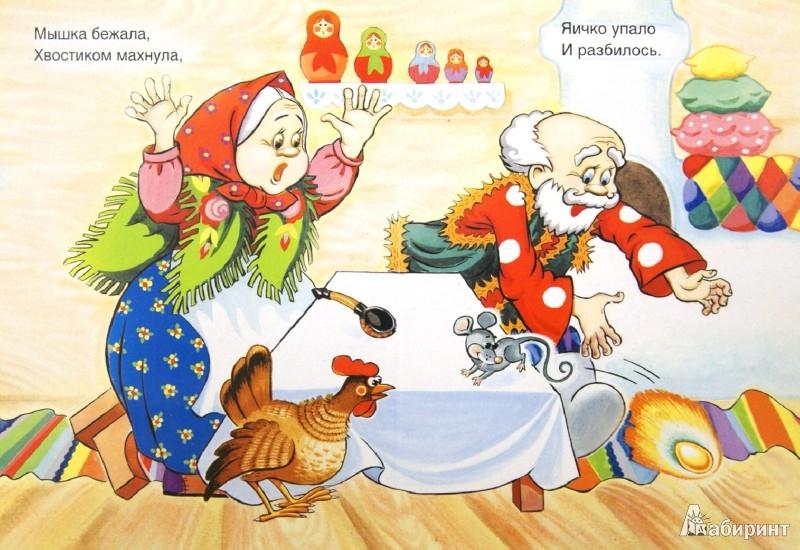 Иллюстрация 1 из 10 для Курочка Ряба | Лабиринт - книги. Источник: Лабиринт