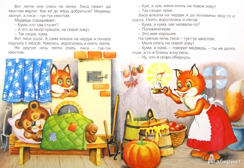 Иллюстрация 1 из 13 для Проделки кумушки Лисы   Лабиринт - книги. Источник: Лабиринт