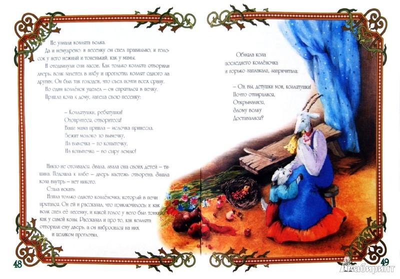 Иллюстрация 1 из 11 для Русские сказки о животных   Лабиринт - книги. Источник: Лабиринт