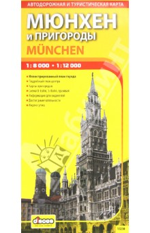 Мюнхен и пригороды. Туристическая карта города. Выпуск 1. 2012-2013