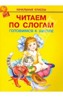 Читаем по слогам. Готовимся к школеОбучение чтению. Буквари<br>Русские народные сказки и потешки в обработке П.Бессонова, К.Ушинского, А.Афанасьева.<br>Для дошкольного и младшего школьного возраста.<br>