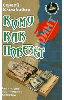 Кому как повезетКриминальный отечественный детектив<br>Семен Борисович Козюченко является неким современным зицпредседателем, которому постоянно предлагают разные сомнительные должности. В конечном итоге он становится главой небольшого банка, обслуживающего не совсем законную деятельность. И все было бы хорошо, если бы не две любовницы Семена Борисовича, которые коренным образом повлияли на его судьбу. А судьба, как известно, - злодейка!..<br>