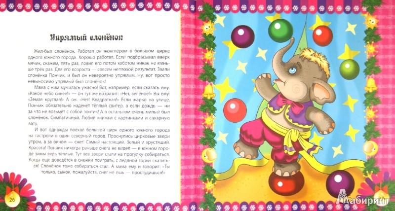 Иллюстрация 1 из 3 для Зимняя книжка - Яна Мазур | Лабиринт - книги. Источник: Лабиринт