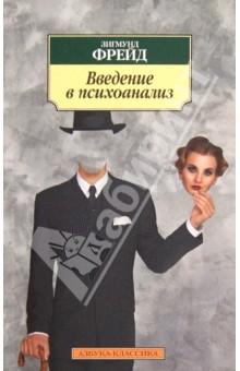 Зигмунд фрейд психоанализ скачать книгу бесплатно