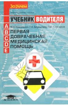 Первая помощь: учебник водителя автотранспортных средств категорий А,В,С,D,Е