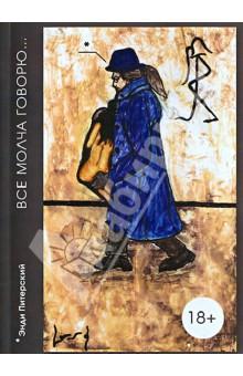 Энди Питерский. Все молча говорю...Современная отечественная поэзия<br>Андрей Калинин (1965-2005), также известный как Энди Питерский - ленинградский художник, представитель культурного андеграунда эпохи Сайгона.<br>В этой книге собраны не только картины и графика Андрея Калинина, но и стихотворения, заметки, художественные тексты, выдержки из личных писем - все то, что позволяет раскрыть не столько художника в привычном нам понимании, сколько Творца - многогранного, сложного, неоднозначного. Книга практически целиком состоит из работ Энди - здесь нет ни биографического материала, ни цензуры, ни критики - ведь ничто не скажет о художнике больше, чем его творчество.<br>Составитель: Калинина Н.<br>