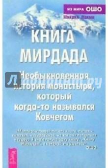 Наими Михаил Книга Мирдада. Необыкновенная история монастыря, который когда-то назывался Ковчегом