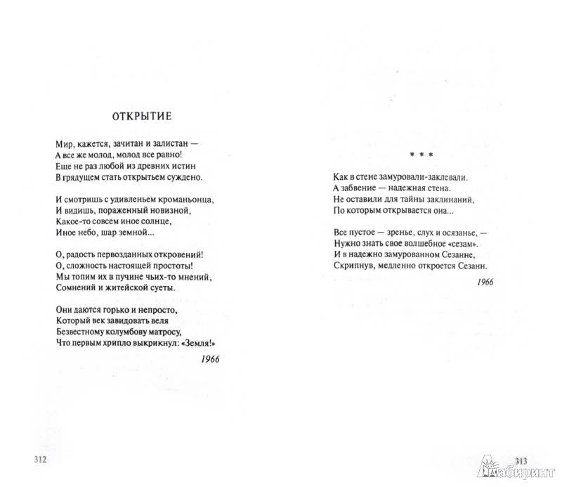 Про Федота-стрельца, удалого молодца - Филатов Леонид ...: http://shop.armada.ru/books/371257/
