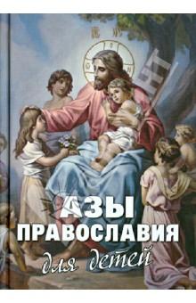 Азы Православия для детей. Как объяснить ребенку на доступном языке суть православной веры