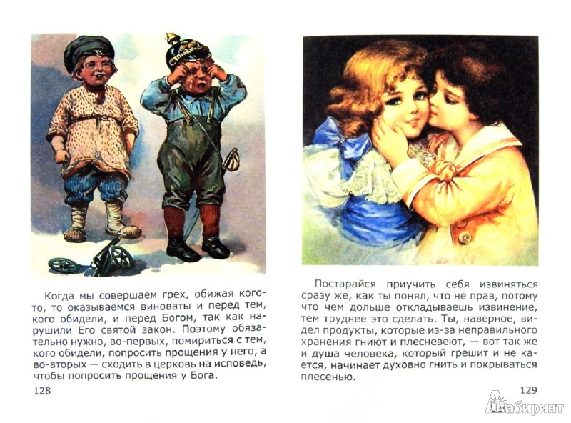 Иллюстрация 1 из 15 для Азы Православия для детей. Как объяснить ребенку на доступном языке суть православной веры - Фомин, Священник, Диакон   Лабиринт - книги. Источник: Лабиринт