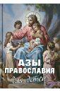 Азы Православия для детей.Как объяснить ребенку
