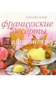 Французские десерты (пружина)