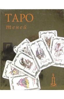 Обложка книги Карты: Таро Теней: 78 карт// Книга: Таро Теней (в коробке)
