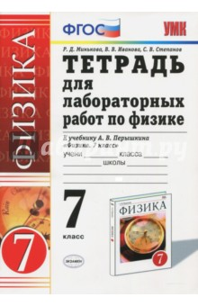 Физика. 7 класс. Тетрадь для лабораторных работ к учебнику А. В. Перышкина. ФГОС