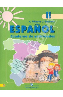 Испанский язык. Рабочая тетрадь. 2 класс. Углубленное изучение испанского языка. ФГОС