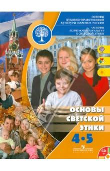 Учебник Основы Светской Этики 4 Класс