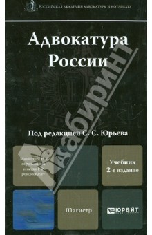 Адвокатура России. Учебник для магистров