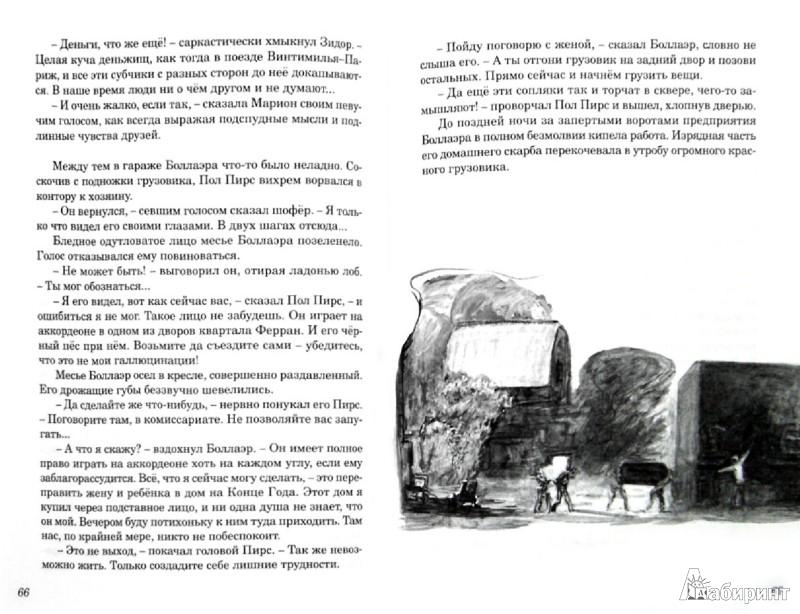 Иллюстрация 1 из 38 для Пианино на лямке - Поль Берна   Лабиринт - книги. Источник: Лабиринт