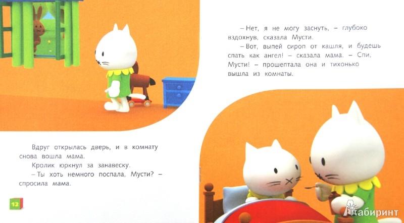 Иллюстрация 1 из 14 для Как Мусти лечилась | Лабиринт - книги. Источник: Лабиринт