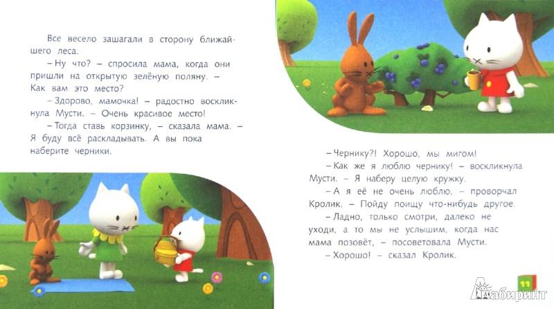 Иллюстрация 1 из 7 для Мусти на пикнике | Лабиринт - книги. Источник: Лабиринт