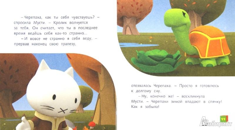 Иллюстрация 1 из 5 для Как Черепаха готовилась к зиме   Лабиринт - книги. Источник: Лабиринт