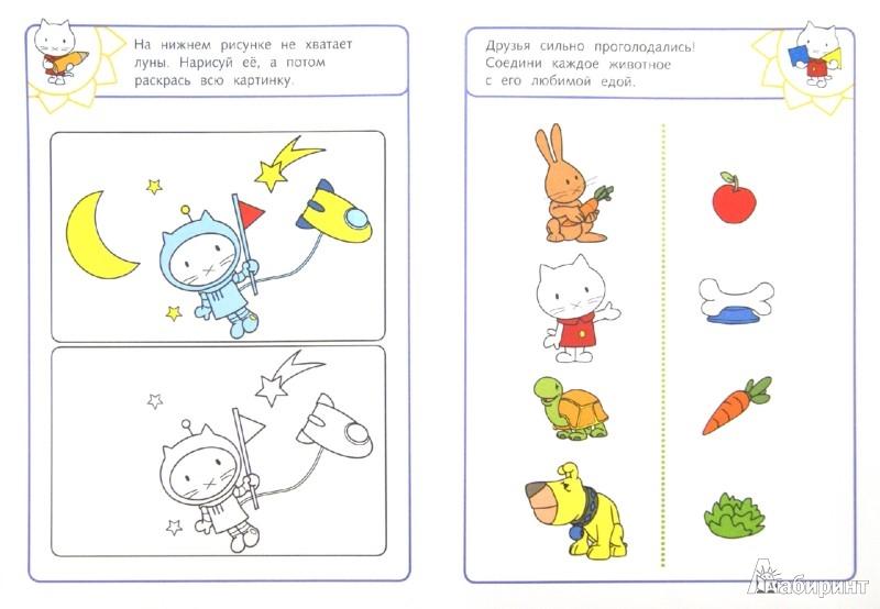 Иллюстрация 1 из 18 для Мусти. Я учусь | Лабиринт - книги. Источник: Лабиринт