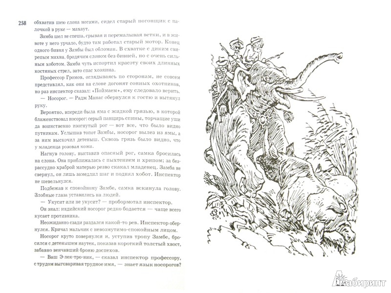 Иллюстрация 1 из 19 для Всё о приключениях Электроника - Евгений Велтистов | Лабиринт - книги. Источник: Лабиринт
