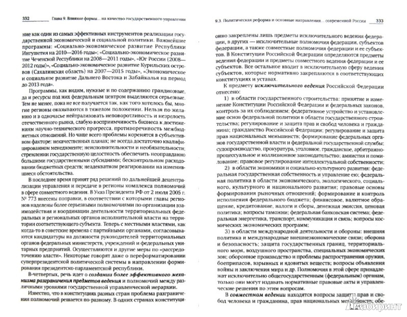 download the politically incorrect